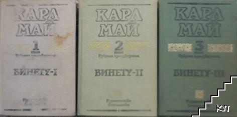 Избрани произведения в двадесет и два тома. Том 1-3: Винету - I-III