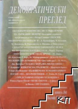 Демократически преглед. Кн. 34 / зима '97-'98