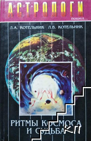 Астрологи
