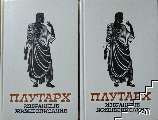 Избранные жизнеописания в двух томах. Том 1-2