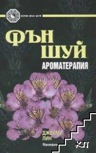Фън Шуй ароматерапия