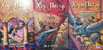 Хари Потър. Том 1-3