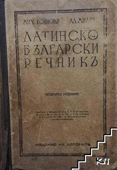 Латинско-български речникъ