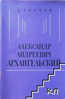Александр Андреевич Архангельский