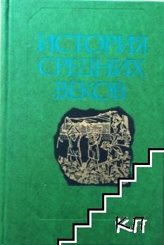 История средних веков в двух томах. Том 1