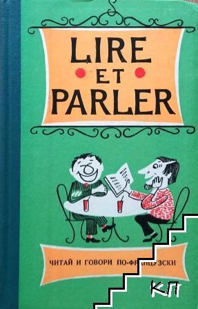 Lire et Parler / Читай и говори по-французски. Вып. 8
