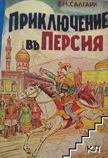 Приключение въ Персия