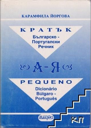 Кратък българско-португалски речник / Pequeno dicionario bulgaro-portugues