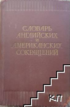 Словарь английских и американских сокращений