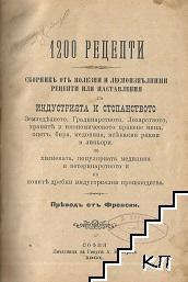 1200 рецепти. Сборникъ отъ полезни и лесноизпълними рецепти, или наставления по индустрията и стопанството