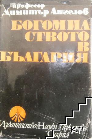 Богомилството в България