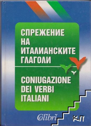 Спрежение на италианските глаголи / Coniugazione dei verbi italiani