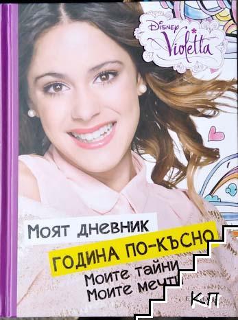 Виолета: Моят дневник година по-късно. Моите тайни. Моите мечти