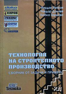 Технология на строителното производство