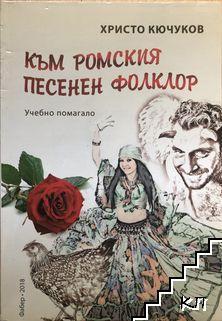 Към ромския песенен фолклор