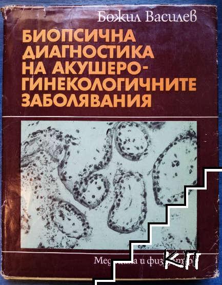 Биопсична диагностика на акушерогинекологичните заболявяния
