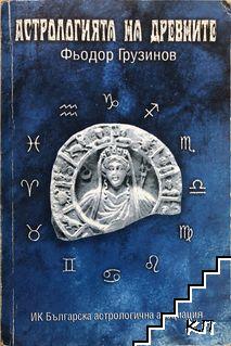 Астрологията на древните