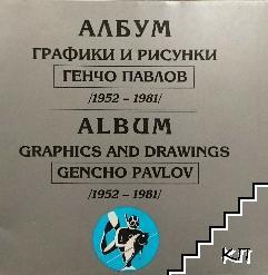 Албум - графики и рисунки на Генчо Павлов 1952-1981