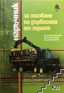 Наръчник за ползване на дървесина от горите