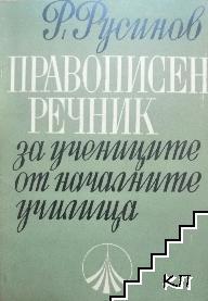 Правописен речник
