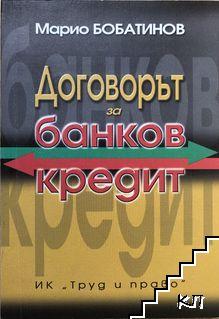 Договорът за банков кредит