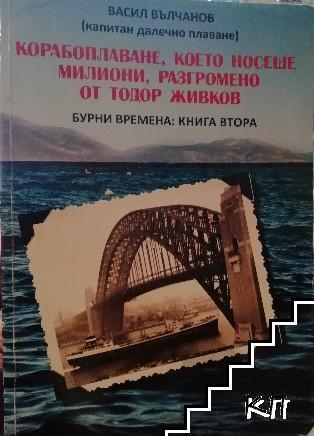 Бурни времена. Книга 2: Корабоплаване, което носеше милиони, разгромено от Тодор Живков