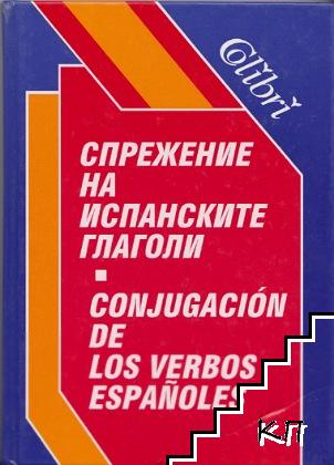 Спрежение на испанските глаголи / Conjugacion de los verbos españoles