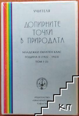 Допирните точки в природата. Том 1 (3): Младежки окултен клас. Година 2 (1922-1923)