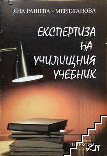 Експертиза на училищния учебник