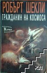 Гражданин на космоса