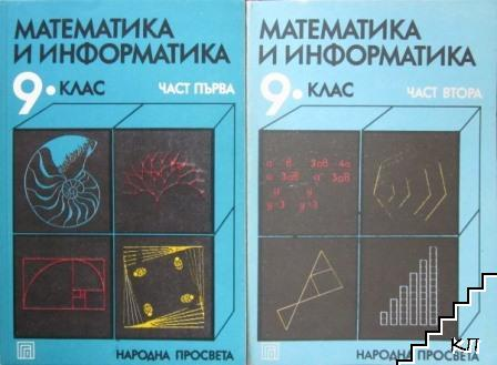 Математика и информатика за 9. клас. Част 1-2