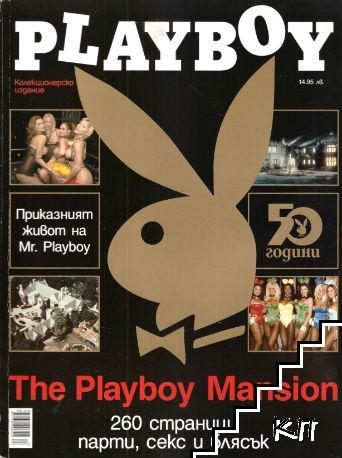 VIP Playboy 2003