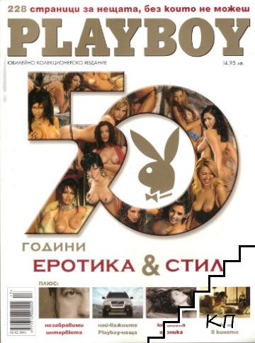 VIP Playboy 2004