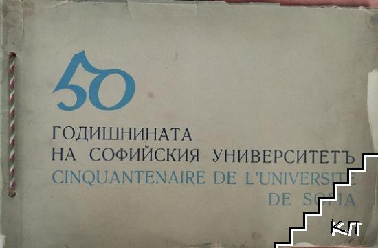 50 годишнината на Софийския университетъ / Cinquantenaire de l'Universiteé de Sofia