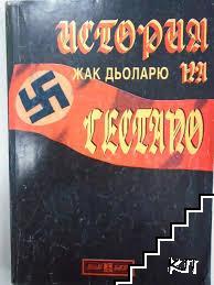Историята на Гестапо