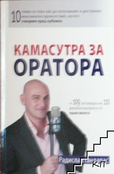 Камасутра за оратора