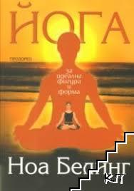 Йога за идеална фигура и форма