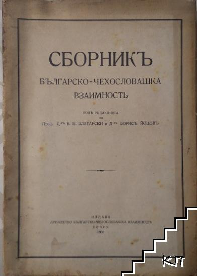 Българско-чехословашка взаимность