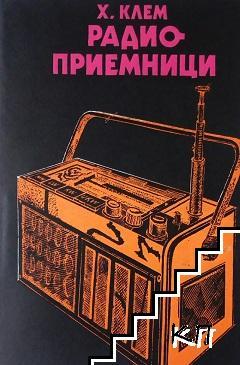 Радиоприемници