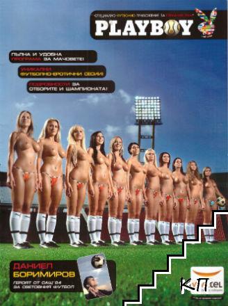 Playboy. Специално футболно приложение за Германия 2006