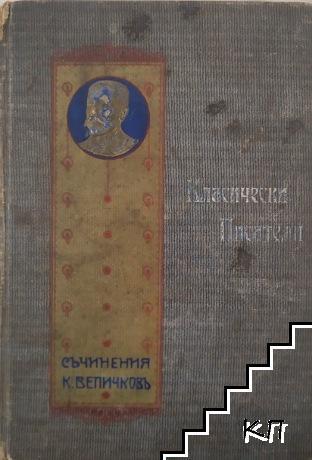 Пълно събрание на съчиненията на Константинъ Величковъ. Томъ 5: Класически писатели