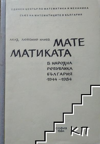 Математиката в Народна република България 1944-1984