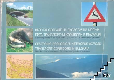 Възстановяване на екологични мрежи през транспортни коридори в България / Restoring ecological networks across transport corridors in Bulgaria