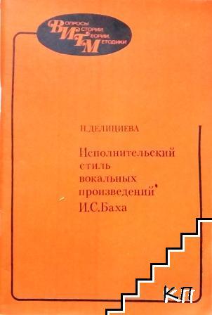 Исполнительский стиль вокалных произведений И. С. Баха