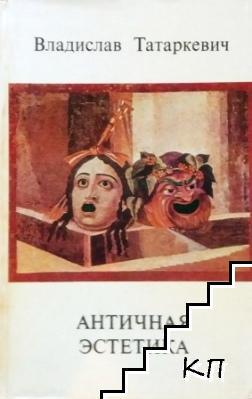 Античная эстетика