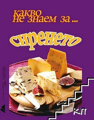 Какво не знаем за сиренето