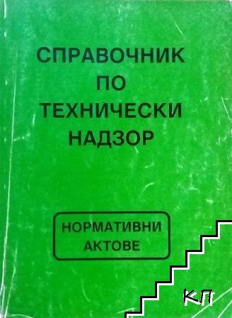 Справочник по технически надзор