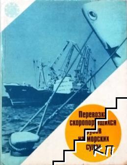 Перевозка скоропортящихся грузов на морских судах
