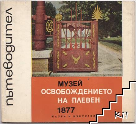 """Музей """"Освобождението на Плевен 1877"""""""