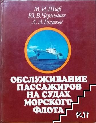 Обслуживание пассажиров на судах морского флота